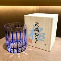 【天満切子】ロックグラス「爪あり18縞」本クリスタル(青)