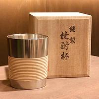 【大阪錫器】 焼酎カップ 「磨」