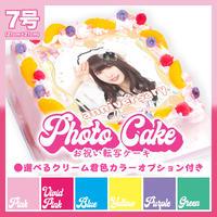 【7号(21cm)】Photo Cake / お祝い転写ケーキ(選べるクリーム君色カラーオプション付き)〈100-003A-00004〉