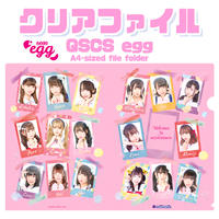 《QSCS egg》クリアファイル〈100-005A-00023〉