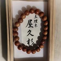 屋久杉 ブレスレット【CB-18M05-05】