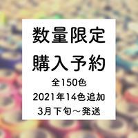 <<購入予約>><数量限定・70本または140本>Linhasita社製ワックスコード 0.5mm, 0.75mm(ロウビキ紐・蝋引き紐 ・waxcord)