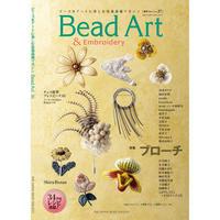【雑誌】Bead Art 2021年春号 vol.37(送料込み)