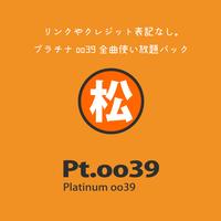 『松コース』プラチナoo39全曲使い放題