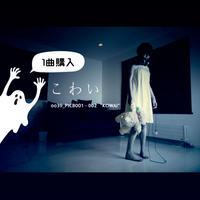"""プラチビシリーズ """"こわい"""" 1曲購入 oo39_ptcb002_01c"""