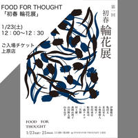 「初春 輪花展」上原店1月23日(土)12:00~12:30ご入場チケット