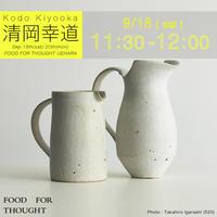 「清岡幸道 個展」上原店9月18日(土)11:30~12:00ご入場チケット