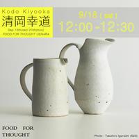 「清岡幸道 個展」上原店9月18日(土)12:00~12:30ご入場チケット