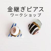 【申し込み】金継ぎピアス ワークショップ
