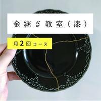 金継ぎ教室(漆)月2回コース @大阪【入会金無料キャンペーン】