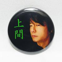 【怪談社】上間バッジ6 BK06