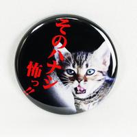 【怪談社】怖っバッジ BO12