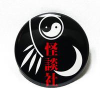 【怪談社】月と柳バッジ2 BO15