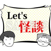 【怪談社】オリジナルLINEスタンプ 1&2