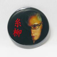【怪談社】糸柳バッジ7 BS07