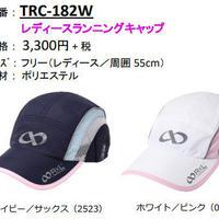 【ランニング】R×L アールエル/レディースランニングキャップ 【TRC-182W】