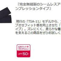 【ランニング】 R×L/シームレスアームカバー(サポートアップタイプ)/両腕入り 【TSA-14】
