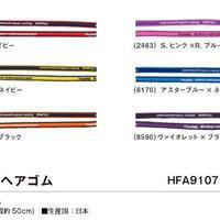 hummel/ヒュンメル/リバーシブルヘアゴム 【HFA9107】