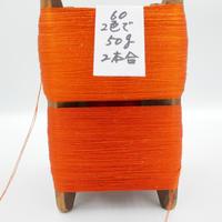 国産絹糸 江州だるま糸 西陣織で使われている手機用緯糸 木枠付き no.60