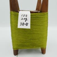 国産絹糸 江州だるま糸 西陣織で使われている手機用緯糸 木枠付き no.153