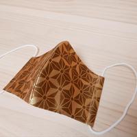 西陣織 金襴 絹織物 マスク 利休茶地 麻の葉紋様