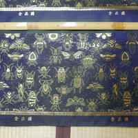 西陣織 金襴 絹織物 虫紋様2 約一尺