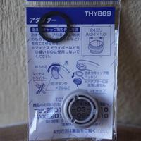 ワンウオーターエコ取り付け金具(TKGGアダプター)