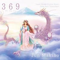 【CD】369・みろく クリスタルボウル超低音浴