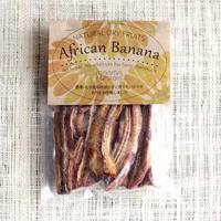 ナチュラルドライフルーツ:アフリカンバナナ 60g *オーガニック・無添加* <甘くて濃厚な食べ応えがたまらない>