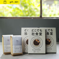 Gift_Coffee & Curry