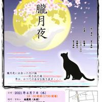 朧月夜 4/7(水)18:00 公演チケット
