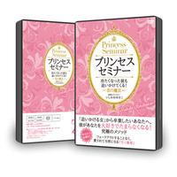 冷たくなったカレが追いかけてくる! 恋の魔法プリンセス・セミナー DVD