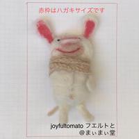 【Joyful Tomato】  フエルトブローチ と