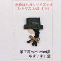 【革工房mimi】 mimi ブローチ  (黒)