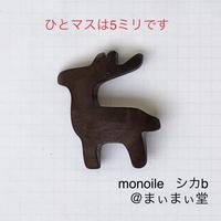 【monoile】シカ ブローチ   b