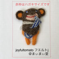 【Joyful Tomato】  フエルトブローチ J