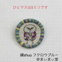 【繍Shuu】 フクロウブローチ ブルー