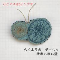 【らくよう舎】チョウブローチ b