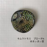 【キムラトモミ】 ブローチ h