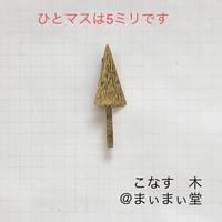 【こなす】 真鍮ブローチ  木