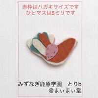 【みずなぎ鹿原学園】トリのブローチ b