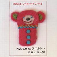 【Joyful Tomato】  フエルトブローチ へ