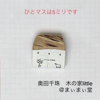 【奥田千珠】 木の家 ブローチ.little farm