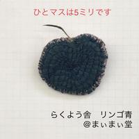 【らくよう舎】リンゴブローチ 青