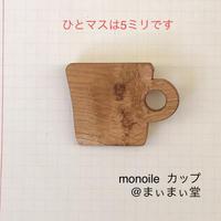 【monoile】カップ ブローチ