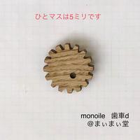 【monoile】歯車 丸ブローチ   d