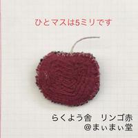 【らくよう舎】リンゴブローチ 赤