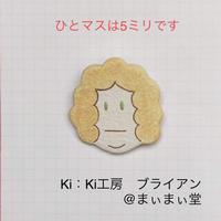 【Ki:Ki工房】 ブライアンブローチ