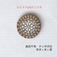 【奥田千珠】 花のブローチ 白いタンポポ