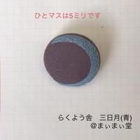 【らくよう舎】三日月の  ブローチ  青